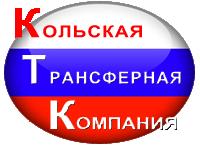 КТК 51: Кольская Трансферная Коипания